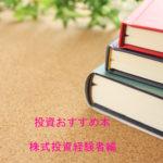 村上世彰氏「生涯投資家」コーポレート・ガバナンスを学ぶならこれ!