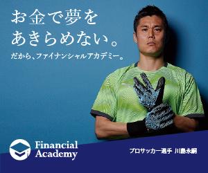 ファイナンシャルアカデミー川島選手バナー